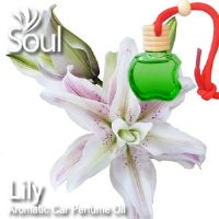 Lily Aromatic Car Perfume Oil - 8ml